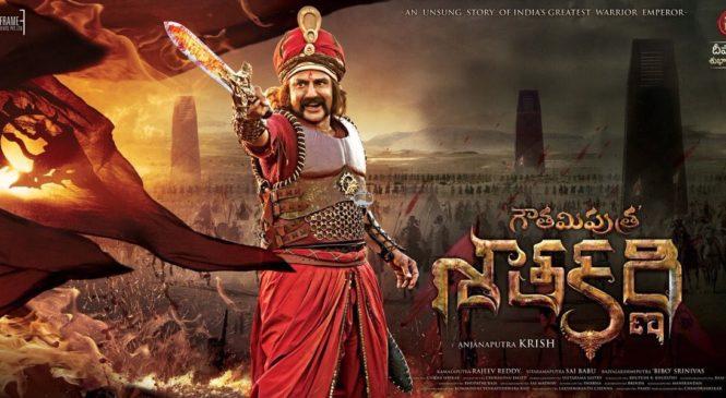 Bala Krishna's GPSK Trailer Release in Karimnagar