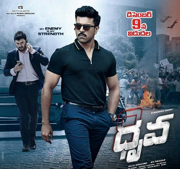 Ram Charan Dhruva Movie Review