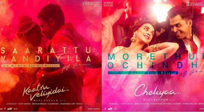 Morethukochindhi (Saarattu Vandiyila) Full Song from Cheliya(Kaatru Veliyidai) Movie