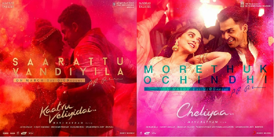 Morethukochindhi (Saarattu Vandiyila) Full Song from Cheliya(Kaatru Veliyidai) Movie
