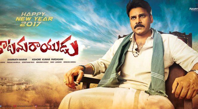 Katama Rayudu Movie Review