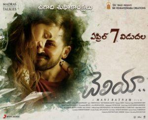 Maniratnam, Karthi Cheliya(Kaatru Veliyidai) Review