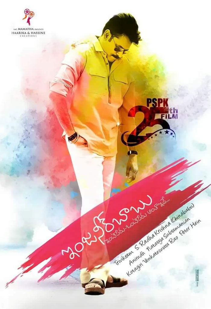 Pawan Kalyan Trivikram Engineer Babu Movie.
