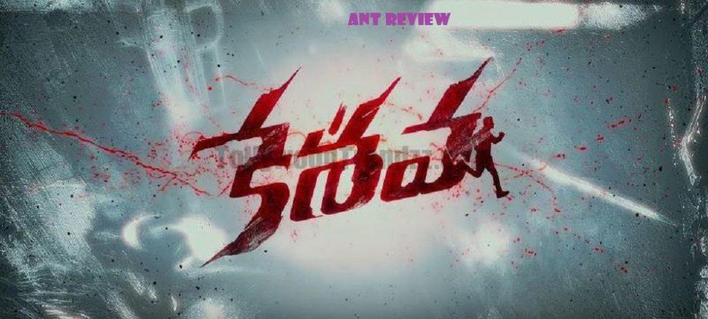 Keshava Movie Review | Nikhil Siddharth, Ritu Varma, Isha Koppikar
