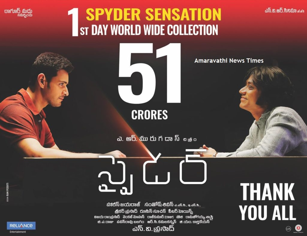 Mahesh Spyder Movie First Day Collections 51 Crores