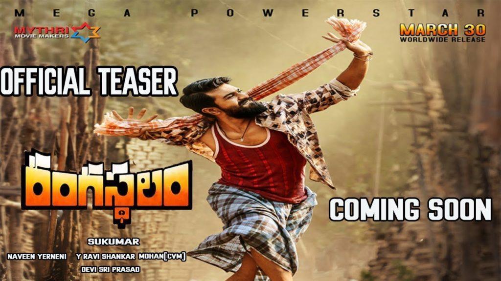 Ram Charan Rangasthalam Official Teaser | Samantha, Aadhi, Sukumar and DSP