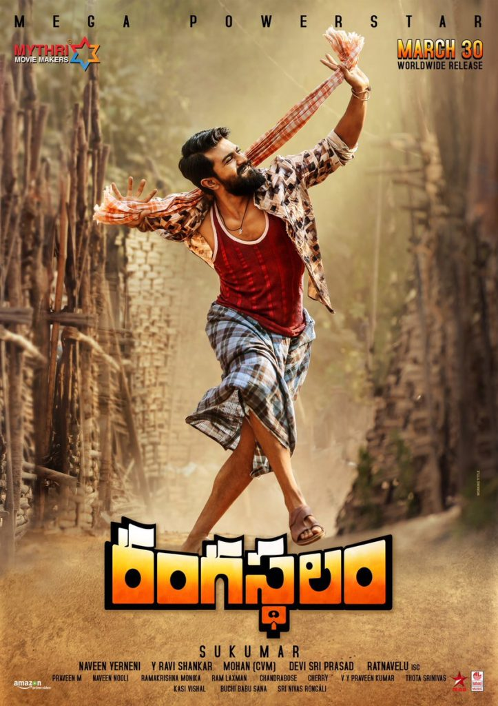 Rangasthalam Movie First Lyrical Song