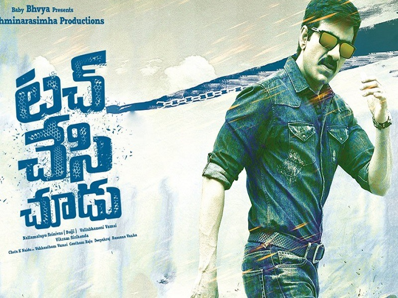 Ravi Teja Touch Chesi Chudu Movie Review
