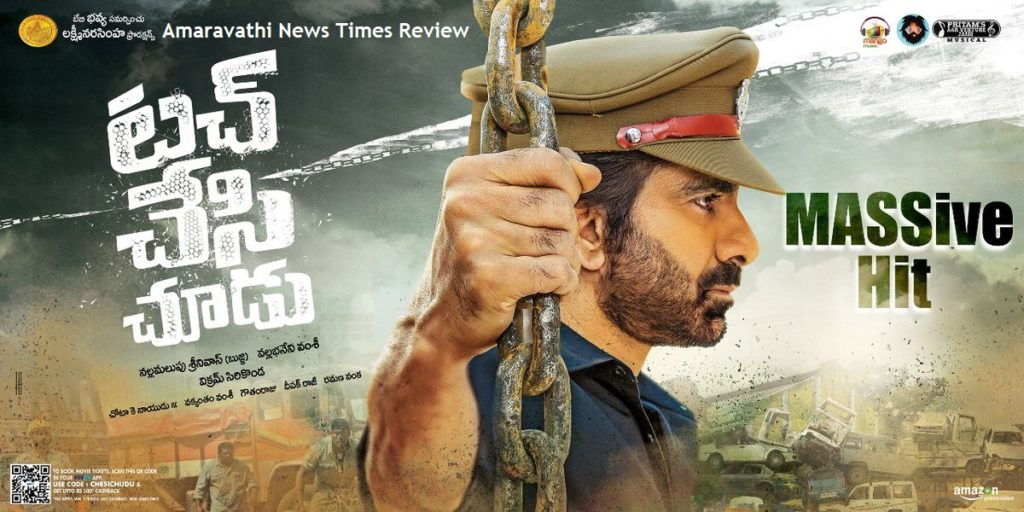 Ravi Teja Touch Chesi Chudu Review