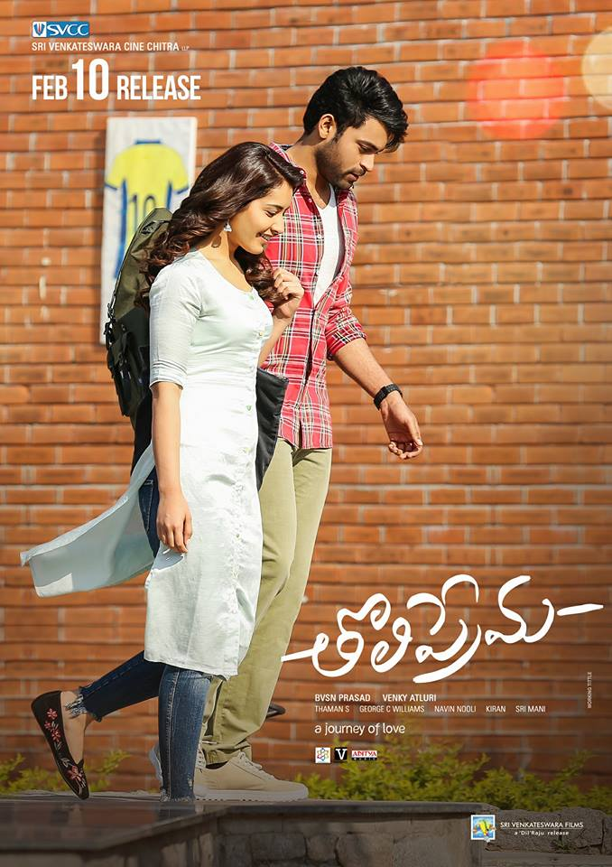 Varun Tej Rashi Khanna Tholiprema Movie Review