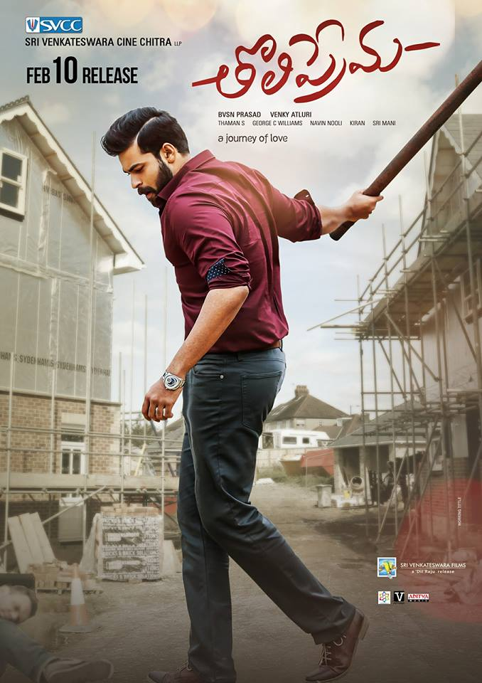 Varun Tej Tholiprema Movie Review
