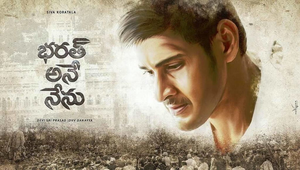 Mahesh Babu Bharat Ane Nenu Movie Lyrical Title Song