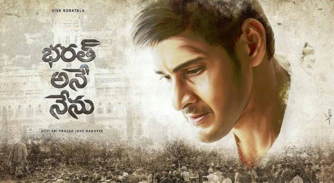 Mahesh Bharat Ane Nenu Lyrical Title Song