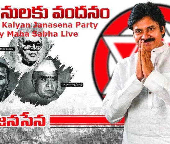 Pawan Janasena Formation Day Maha Sabha Live Streaming