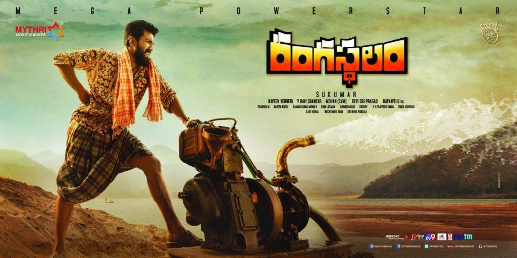 Ram Charan Rangasthalam Review
