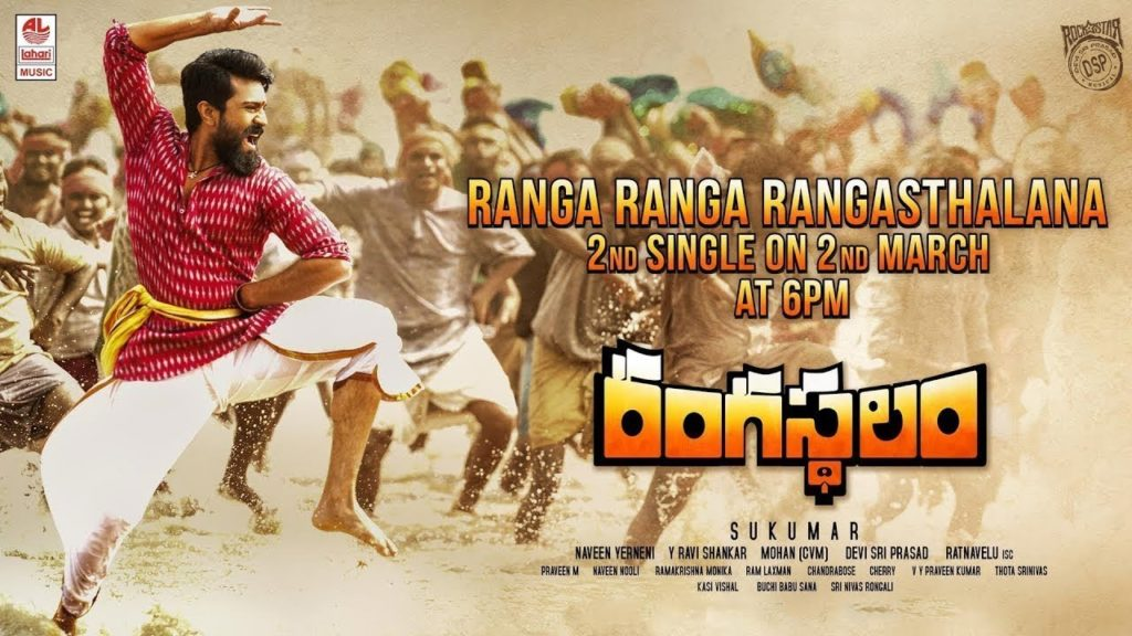 Ranga Ranga Rangasthalana Song Ramcharan Rangasthalam Movie