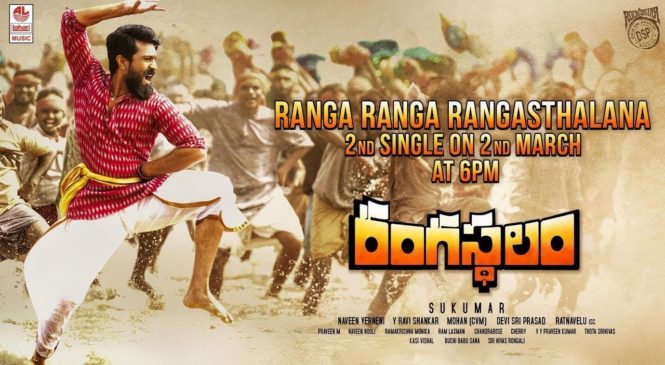 RamCharan Rangasthalam Rangasthalana Lyrical Title Song