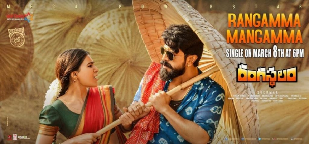Rangamma Mangamma Lyrical Song Rangasthalam Movie