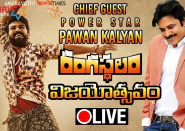 Rangasthalam Vijayotsavam Success Meet Live Streaming | Ram Charan, Pawan Kalyan