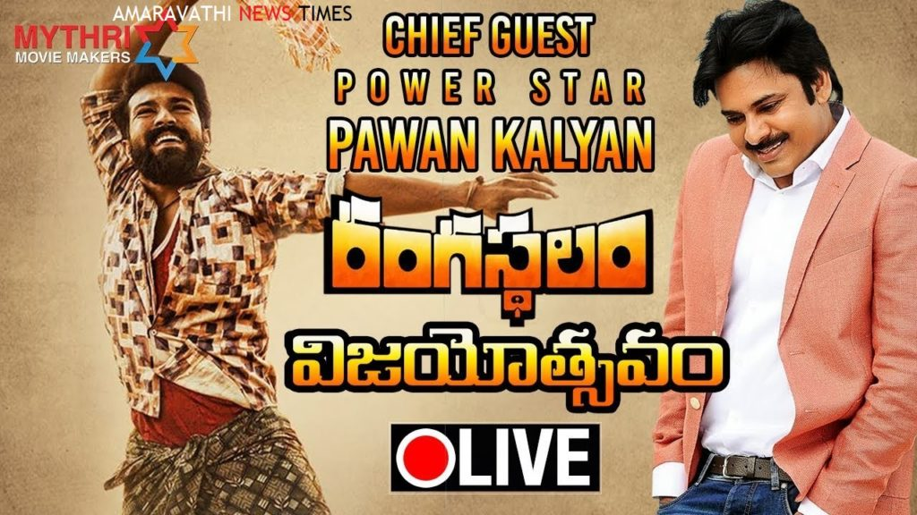 Rangasthalam Vijayotsavam Success Meet Live Streaming | Ram Charan, Pawan Kalyan