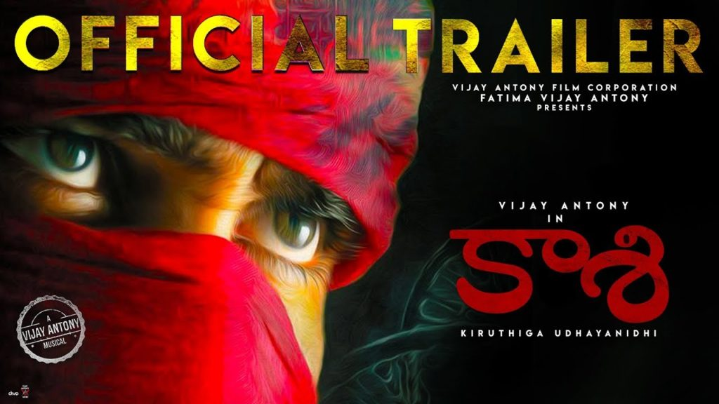 Vijay Antony's Kaasi Movie 8 Minutes Footage Sneak Peak