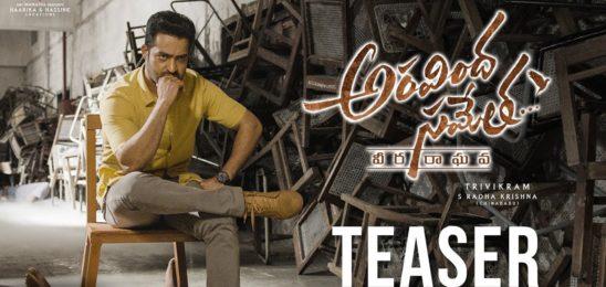 Aravindha Sametha Official Teaser | Jr NTR, Pooja Hegde | Trivikram