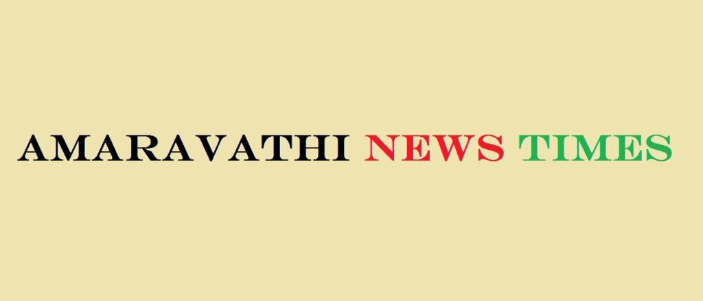 Amaravathi News Times Logo