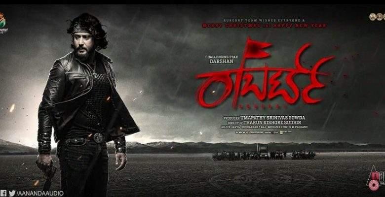 Robert Movie Jai Sriram Song | Darshan, Shankar Mahadevan, Arjun Janya