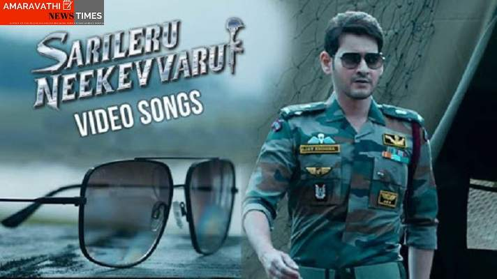 Sarileru Neekevvaru Full Video Songs | Maheshbabu, Rashmika Mandanna