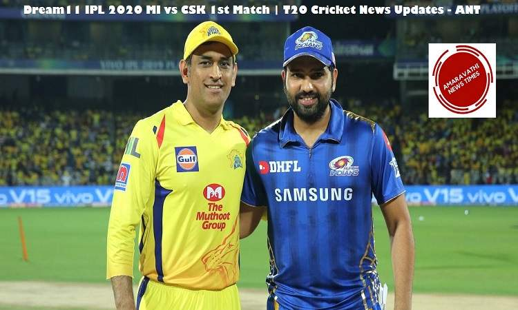 Dream11 IPL 2020 MI vs CSK 1st Match | T20 Cricket News Updates